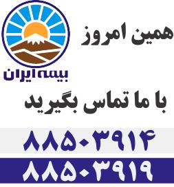 بیمه ایران - نمایندگی مرادخان