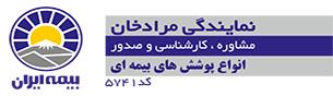 بیمه ایران-نمایندگی مرادخان